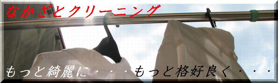 東京世田谷区三軒茶屋のクリーニング店